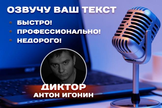 Быстро, недорого и профессионально озвучу ваш текст 1 - kwork.ru