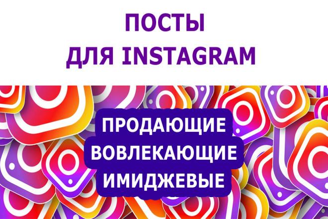 Продающие посты для Instagram от интернет-маркетолога 1 - kwork.ru