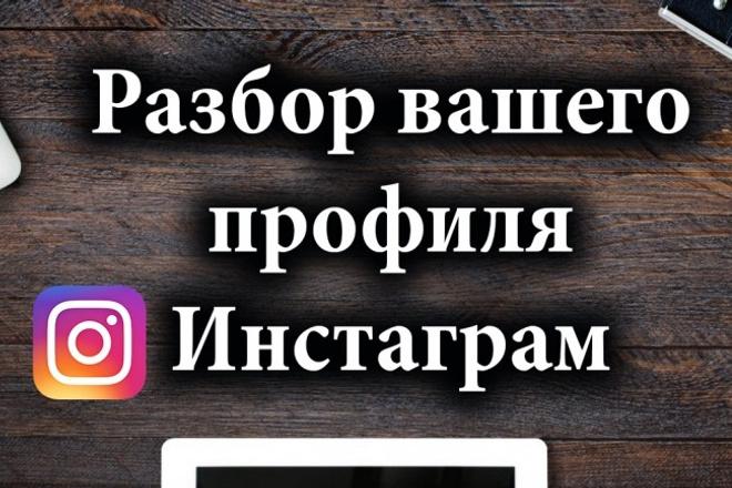 Разбор вашего профиля инстаграм 1 - kwork.ru