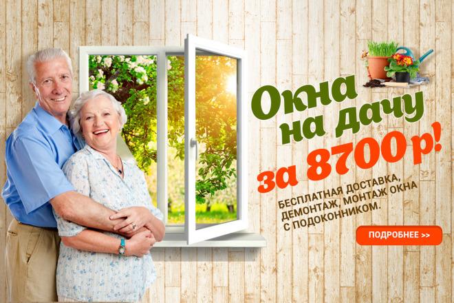 Баннер или слайд 17 - kwork.ru