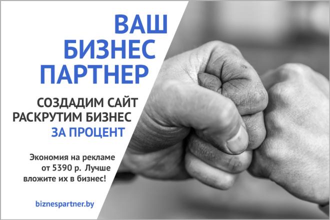 Баннер или слайд 10 - kwork.ru