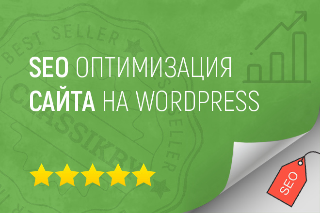 SEO оптимизация Wordpress 1 - kwork.ru