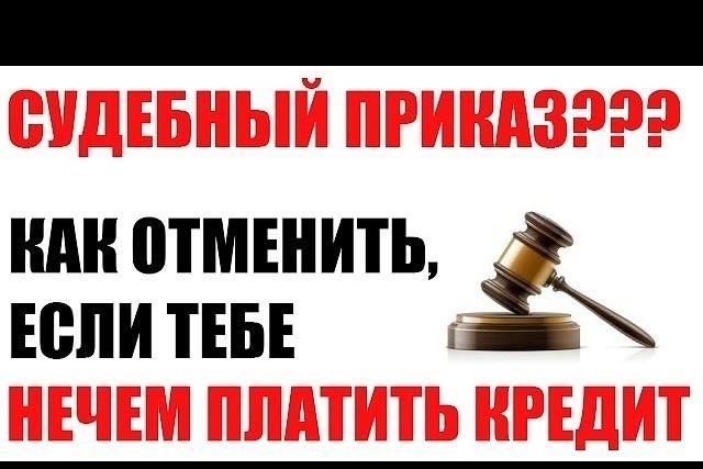 Отмена судебного приказа 1 - kwork.ru