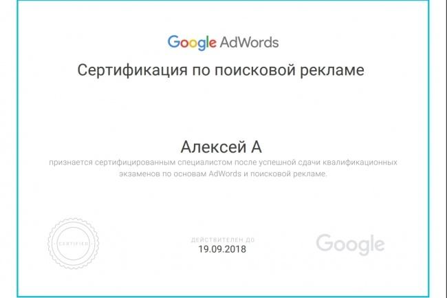 Создам рекламную кампанию Google Adwords. Контекстная реклама гугл