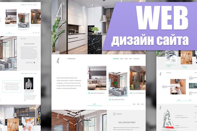 WEB дизайн страницы сайта 4 - kwork.ru