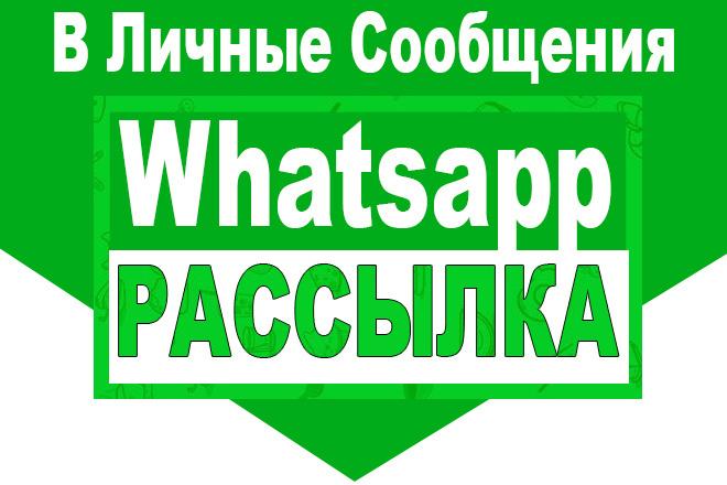 Рассылка в Whatsapp по вашим базам - Личные Сообщения 1 - kwork.ru
