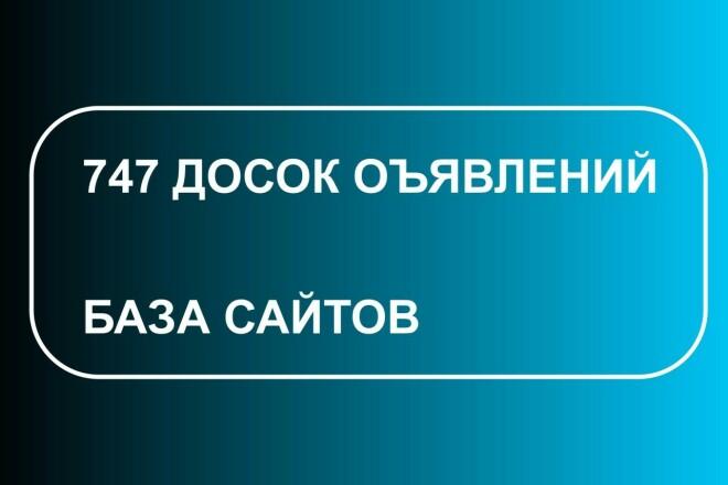 База сайтов - доски объявлений. Готовая база - 747 досок 1 - kwork.ru