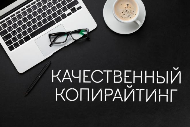 Качественный копирайтинг 1 - kwork.ru