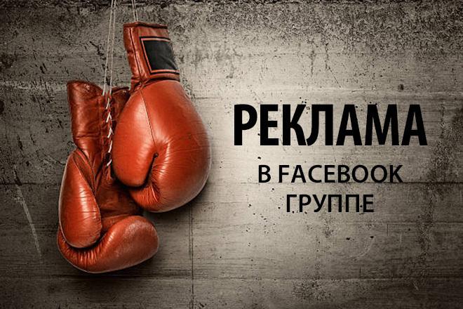 Размещу рекламу в группе Facebook спортивной тематики 1 - kwork.ru