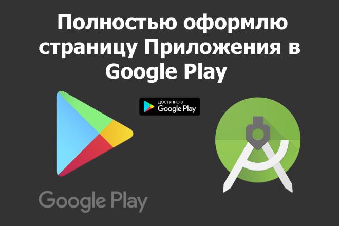 Полностью оформлю страницу Приложения в Google Play 4 - kwork.ru
