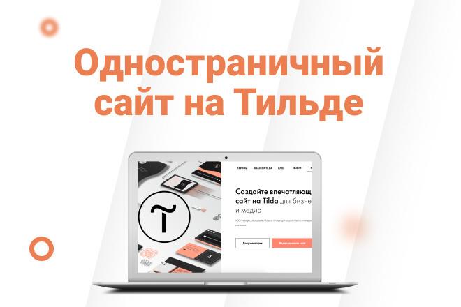 Создание сайта одностраничника самостоятельно фарм компания пфайзер сайт