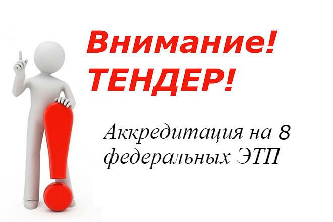 Аккредитация на восьми федеральных ЭТП. Регистрация в ЕИС 1 - kwork.ru
