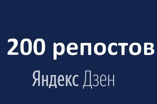 200 репостов вашей статьи из Яндекс Дзен в социальные сети 1 - kwork.ru