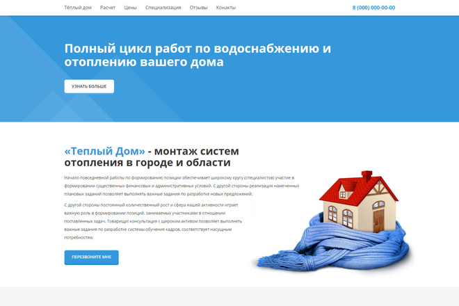 Готовый landing page - Водоснабжение и отопление дома фото