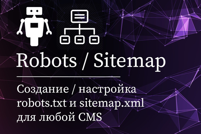 Создание и настройка robots.txt и sitemap.xml 1 - kwork.ru