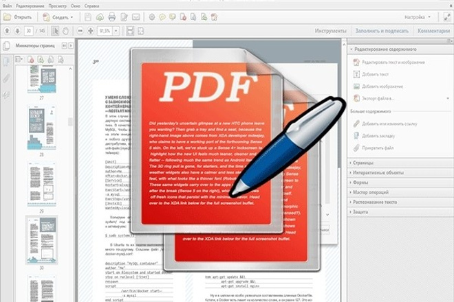 Корректировка текста, содержимого PDF 1 - kwork.ru