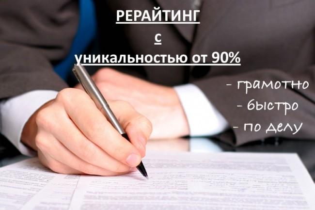 Выполняю рерайтинг с уникальностью текста от 90% 1 - kwork.ru