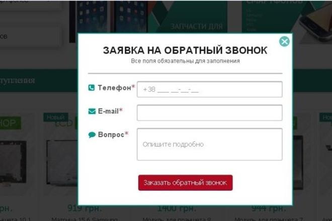 Доработаю форму обратной связи 1 - kwork.ru