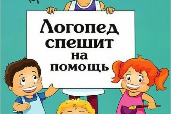 Логопедические консультации 1 - kwork.ru