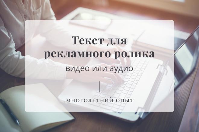 Текст для рекламного ролика 1 - kwork.ru