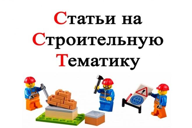 Напишу SEO статью строительной тематики 1 - kwork.ru