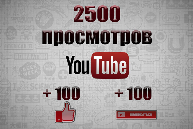YouTube просмотры, лайки, подписки 1 - kwork.ru