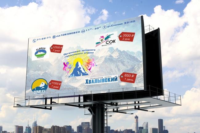 Разработаю афишу или билборд для наружной рекламы 4 - kwork.ru