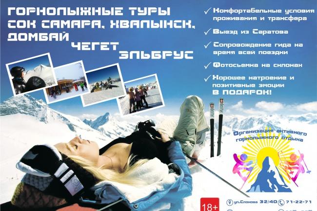 Разработаю афишу или билборд для наружной рекламы 5 - kwork.ru