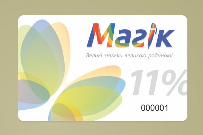 Дизайн пластиковой карточки 5 - kwork.ru