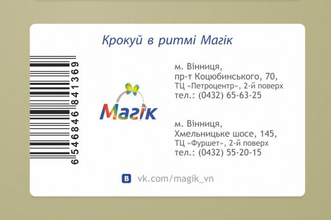 Дизайн пластиковой карточки 6 - kwork.ru