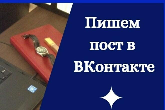 Наполнение Групп ВКонтакте контентом на две недели вперёд 1 - kwork.ru