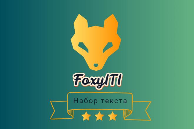 Качественный набор текста любой сложности 1 - kwork.ru
