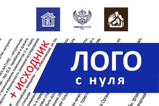 Логотип с нуля 16 - kwork.ru
