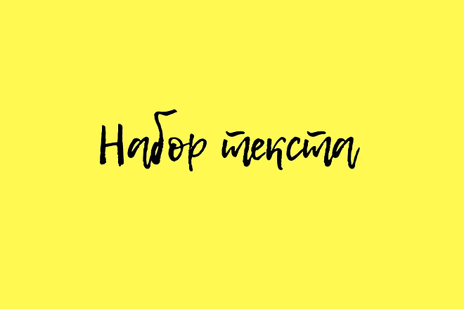 Наберу текст с фото , картинки , рукописи , PDF формата 1 - kwork.ru