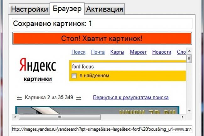 Парсинг яндекс картинок 1 - kwork.ru