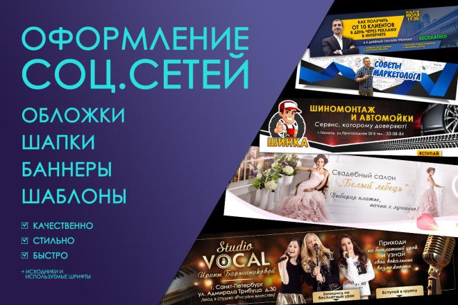 Оформление вконтакте 6 - kwork.ru