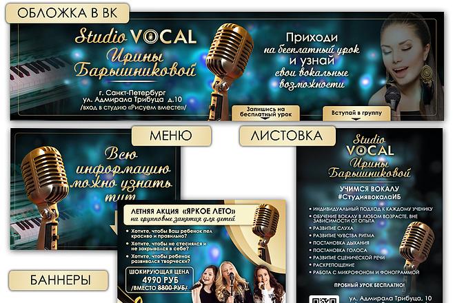 Оформление вконтакте 1 - kwork.ru
