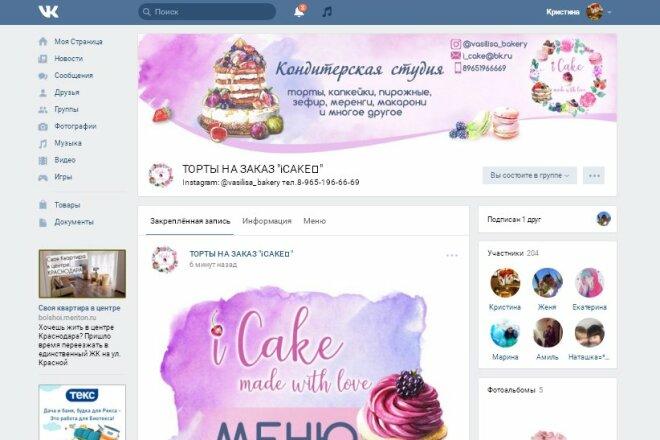 Оформление вконтакте 2 - kwork.ru