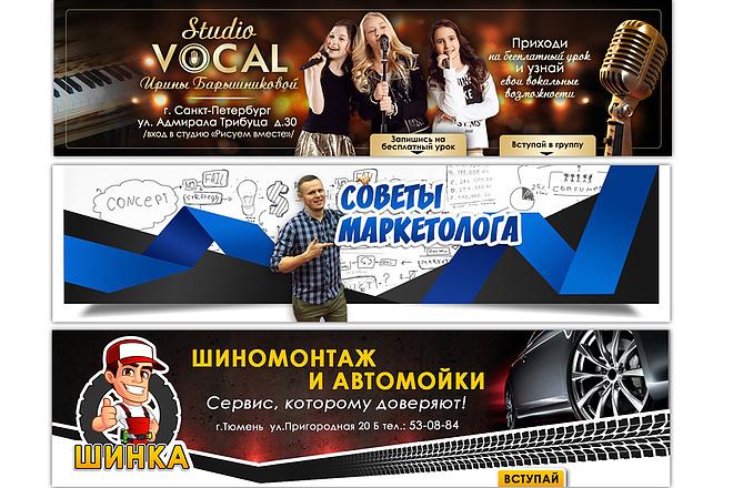 Оформление вконтакте 4 - kwork.ru