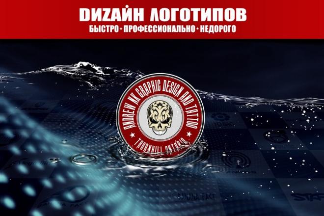 Сделаю логотип по вашему эскизу 110 - kwork.ru