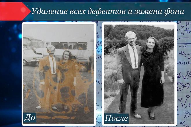 Ретушь фотографий, восстановление утраченных фрагментов 6 - kwork.ru