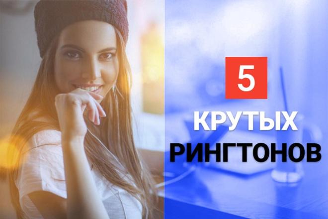 Нарежу 5 крутых мелодий для вашего телефона в формате mp3 и m4r 1 - kwork.ru