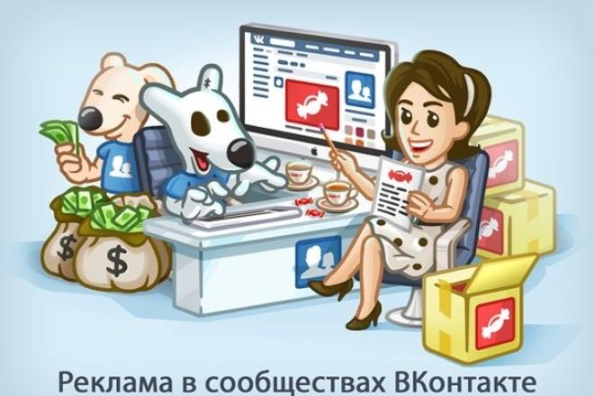 Размещу вашу рекламу в VK 1 - kwork.ru