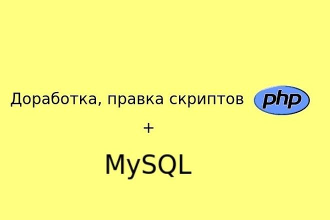 Скрипты php с Mysql на вашем сайте 1 - kwork.ru