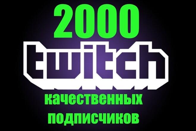 Продвижение twitch. +2000 качественных подписчиков на Ваш канал фото