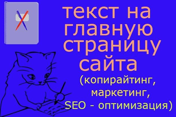 Напишу текст на главную страницу сайта 1 - kwork.ru