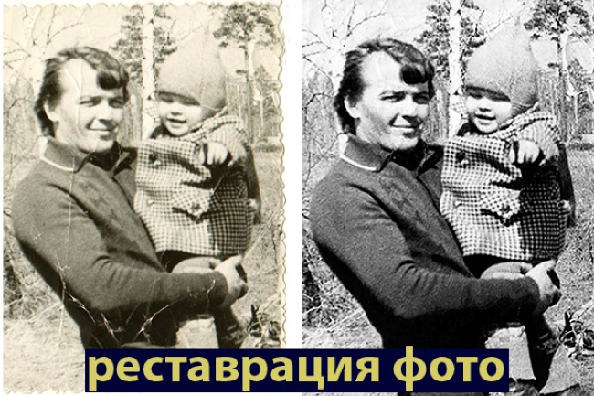 Восстановление старых фотографий 1 - kwork.ru