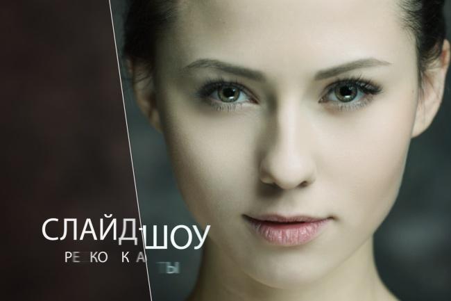 Слайд-шоу в HD формате 1 - kwork.ru