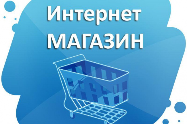 Интернет-магазин под ключ на основе готовых решений Opencart 6 - kwork.ru