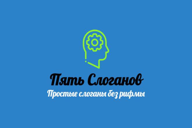 Пять простых слоганов без рифмы 1 - kwork.ru